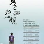 東臺灣研究的力行者-夏黎明教授紀念學術研討會