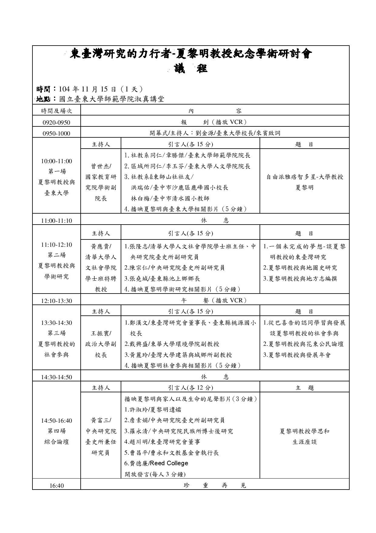 6ec987ebf9 東臺灣研究的力行者-夏黎明教授紀念學術研討會– ETSA︱東台灣研究會